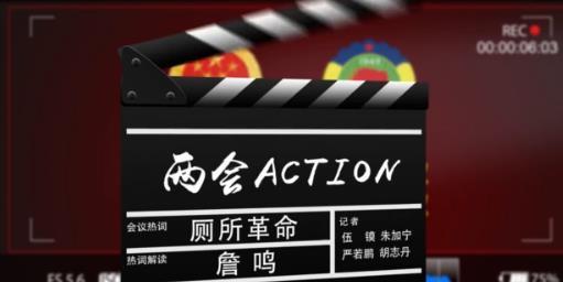 【两会Action】乡村无害化厕所革命三步走