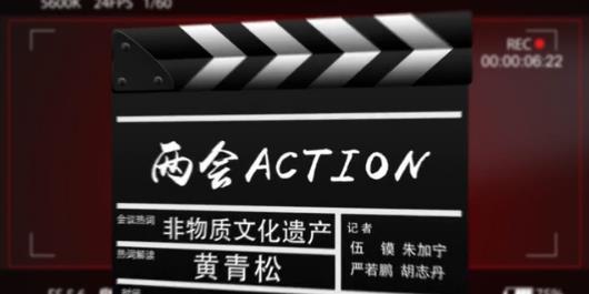 【两会Action】加强非物质文化遗产的挖掘与传承