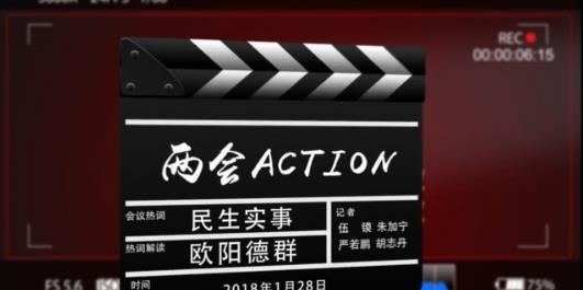 【两会Action】保障生命之源 办好民生实事