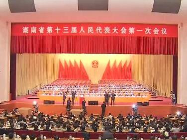 省十三届人大一次会议举行第四次全会