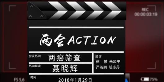 """【两会Action】关注女性健康 普及""""两癌""""免费筛查"""
