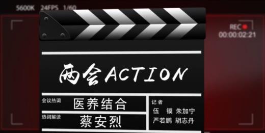 【两会Action】推进医养结合 服务老人所需