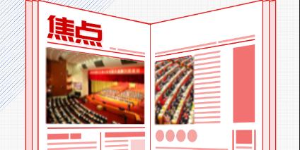 【两会日历】1月29日:省人大常委会秘书长、委员名单出炉!