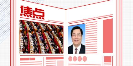 【两会日历】1月28日:省人大常委会、省政府新班子亮相