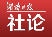 湖南日报社论:不懈地奋斗 无上的荣光