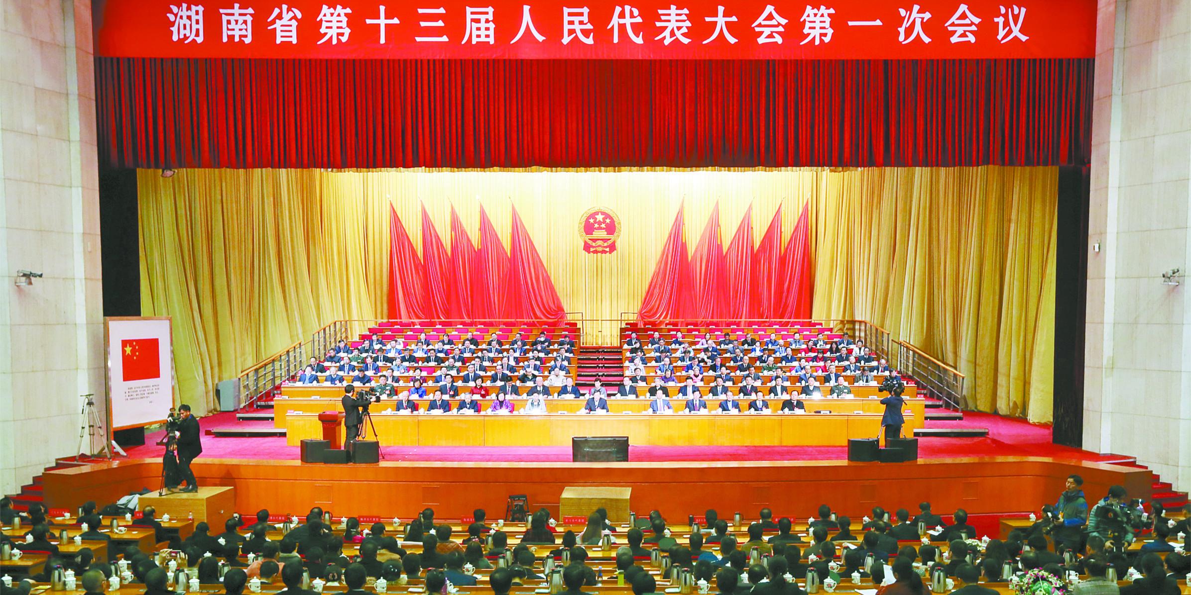 湖南省十三届人大一次会议胜利闭幕