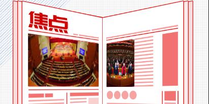 【两会日历】1月30日:湖南省十三届人大一次会议闭幕