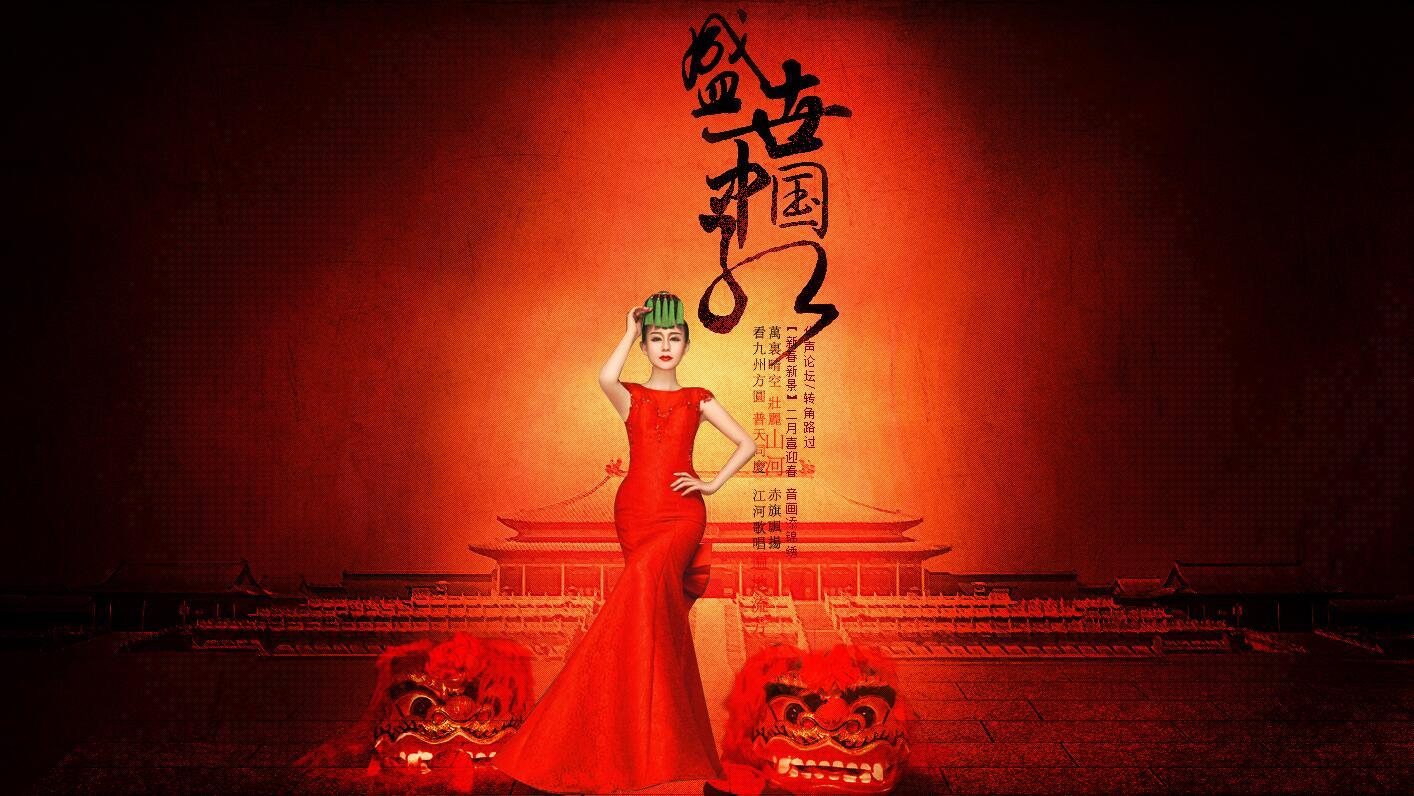 盛世中国红(作者:转角路过 )