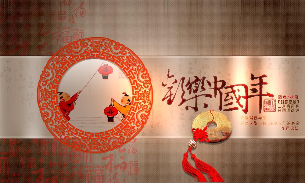 欢乐中国年(作者:秋�L2012 )