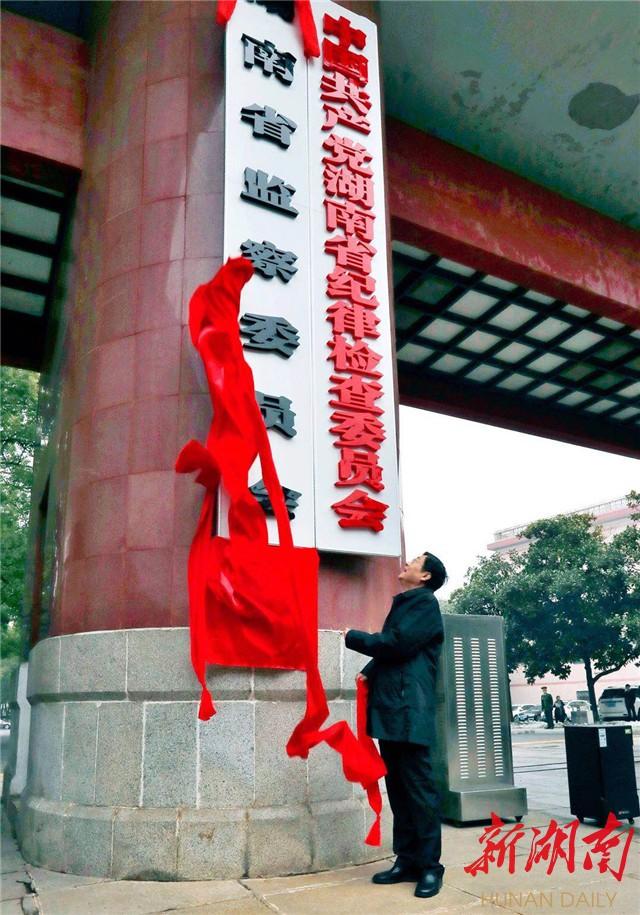 湖南省监察委员会正式挂牌成立 杜家毫揭牌并讲话 新湖南www.hunanabc.com