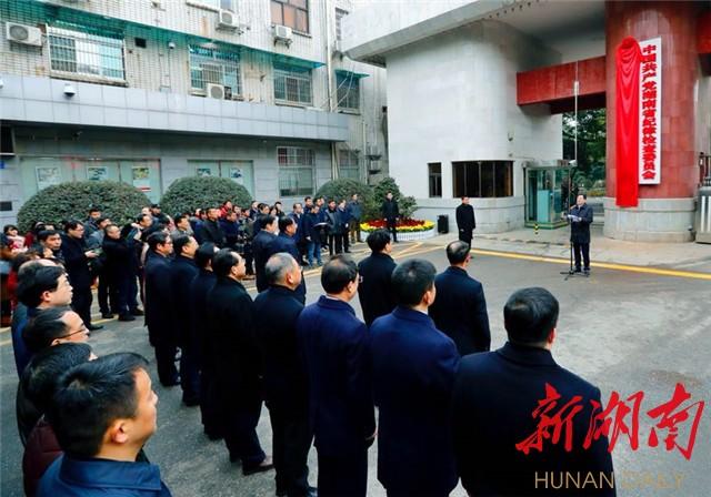 湖南省监察委员会正式挂牌成立