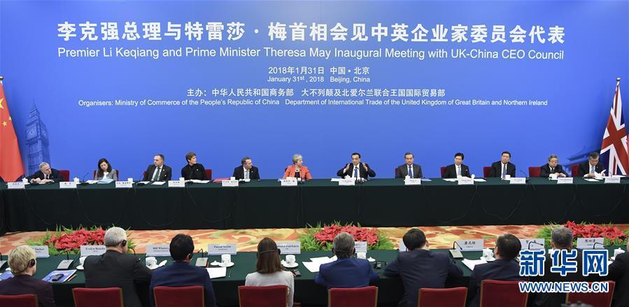 (时政)李克强与英国首相特雷莎・梅同中英企业家委员会代表座谈