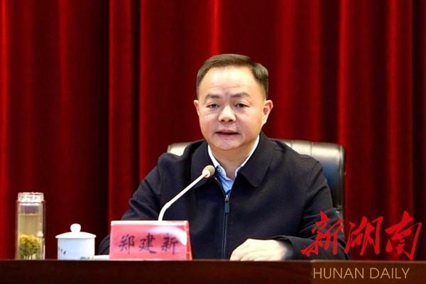 [衡阳] 人事丨郑建新任衡阳市委书记 新湖南www.hunanabc.com