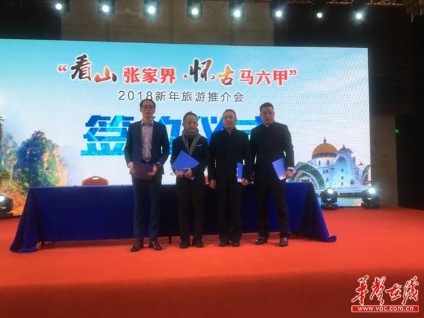 湘西韵味大马风情轮番上演 张家界马六甲携手推旅游 新湖南www.hunanabc.com