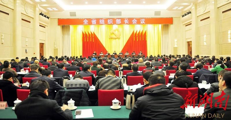 新一年,湖南组织工作这样干 新湖南www.hunanabc.com