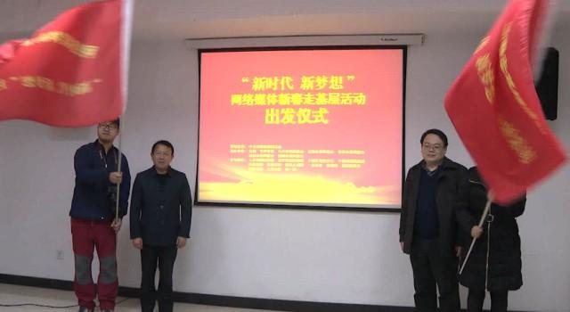 """【网络媒体新春走基层】""""网格化+""""织就社区居民幸福网"""