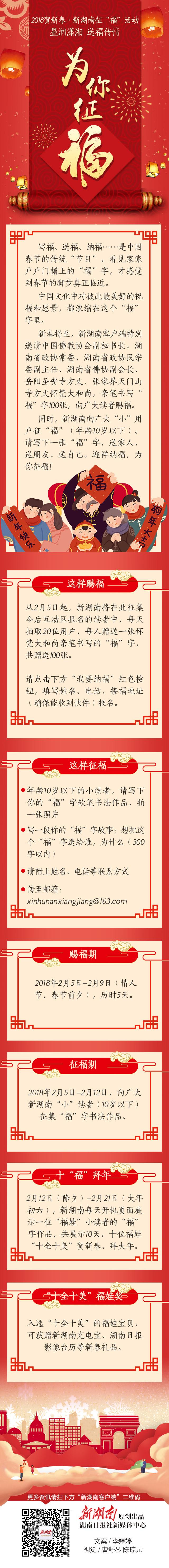 """征集令丨贺新春,新湖南这样为你征""""福""""! 新湖南www.hunanabc.com"""