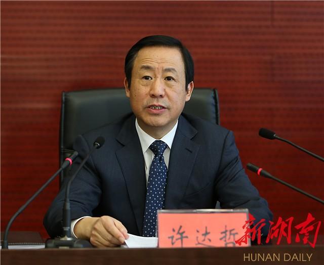 许达哲:狠抓重点 兑现承诺 确保开好局起好步 新湖南www.hunanabc.com