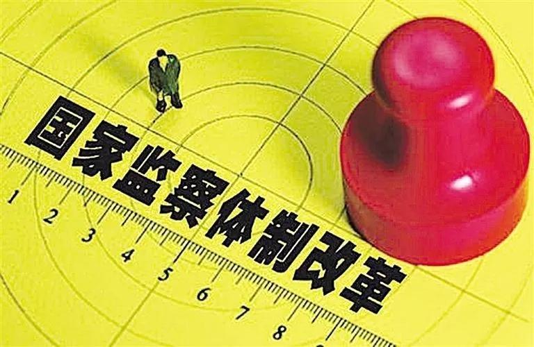 权威解读:为什么中央纪委与国家监察委员会要合署办公? 新湖南www.hunanabc.com