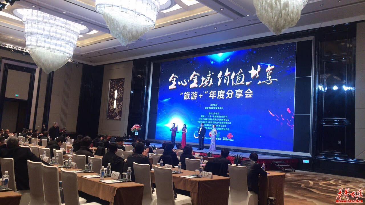 陈献春:共享旅游化创造的新价值