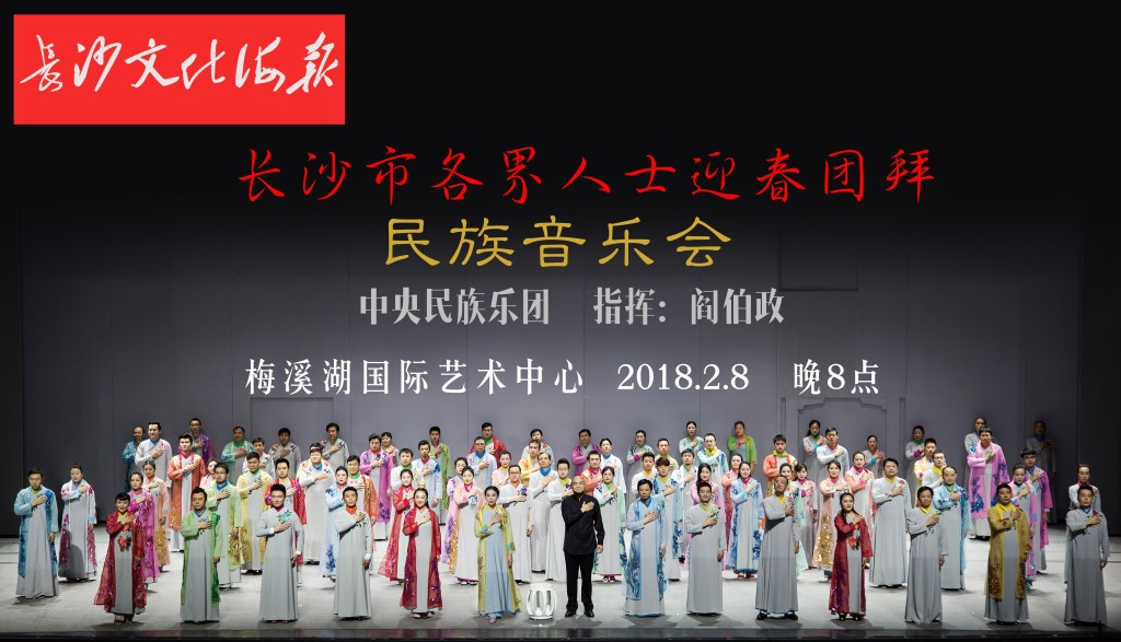 2月8日长沙文化海报 :长沙市迎春团拜民族音乐会 新湖南www.hunanabc.com