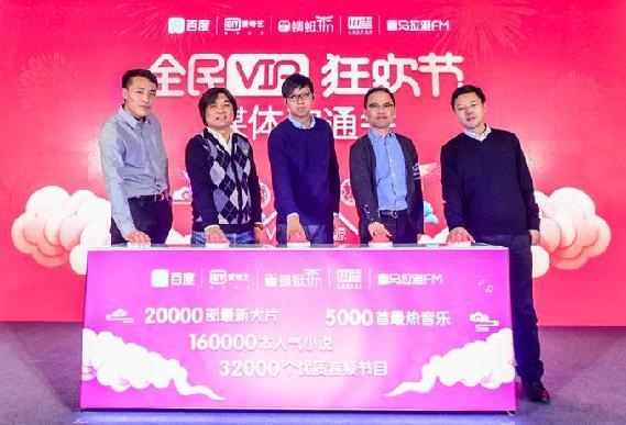 """太合音乐集团为百度""""全民VIP狂欢节""""送礼包:5000首热歌全免费"""