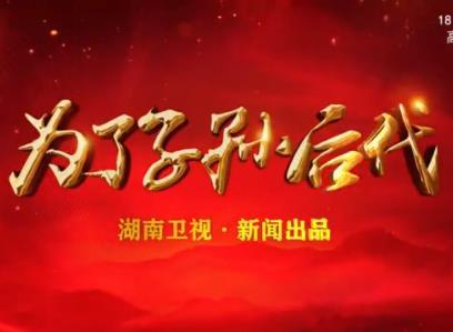 《为了子孙后代》――湖南卫视・华声在线联合报道