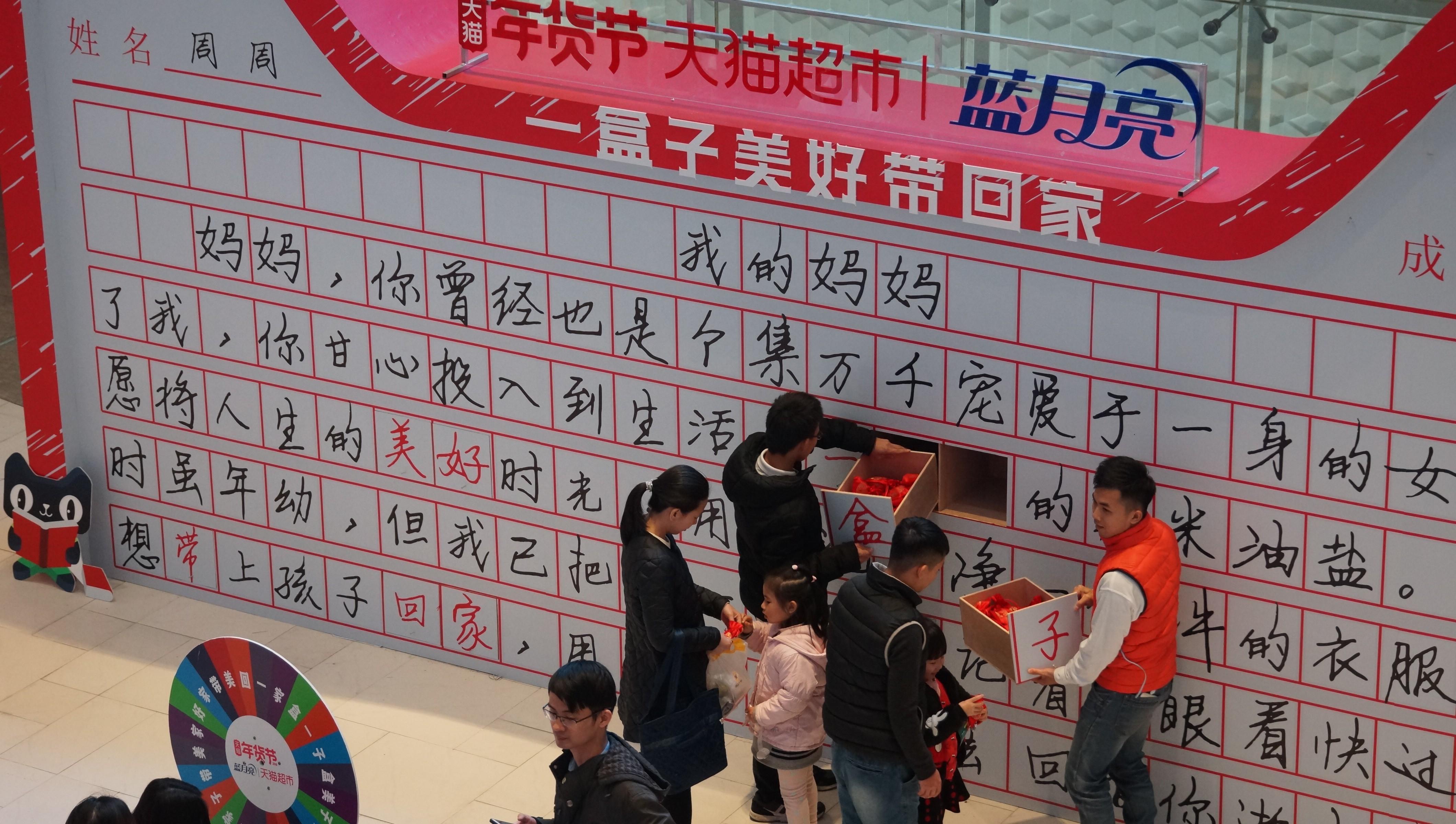 天猫超市年货节增添年味 温暖走心作文墙传递美好