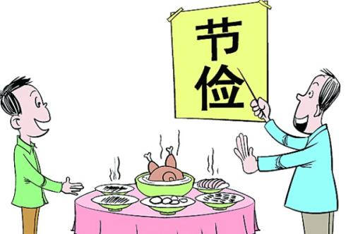 湖南发布文明节俭倡议书 号召破除陈规陋习
