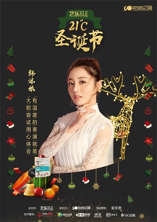 2018新生代明星公益新势力:演员韩沐依将正能量进行到底