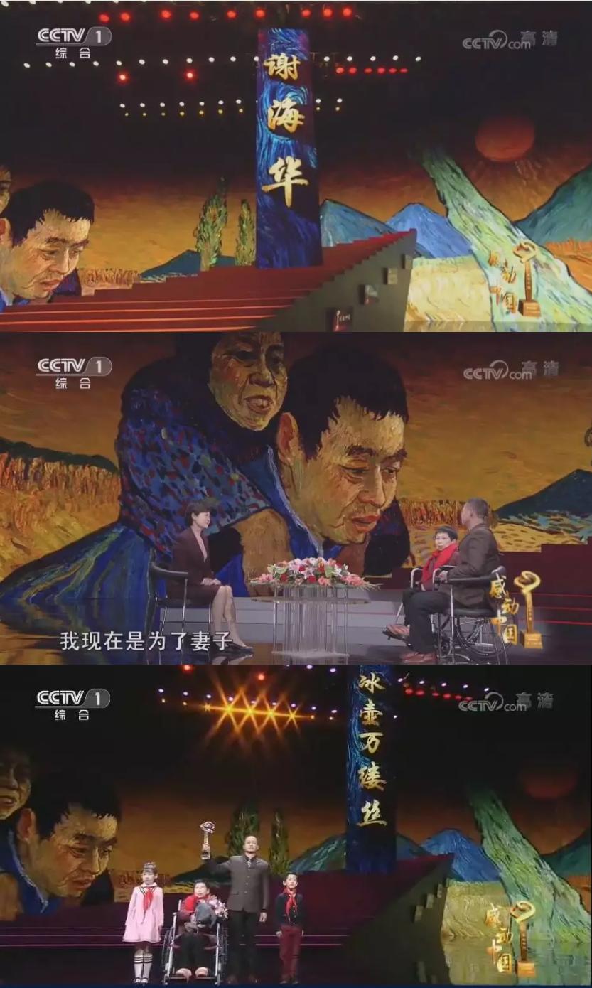 """官方金沙娱乐赌场网站:因为爱情!长沙市民谢海华获评""""感动中国十大人物""""!"""