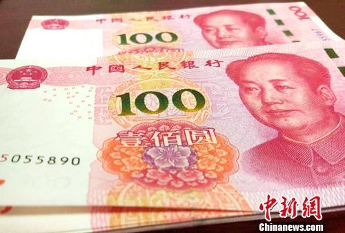 资料图:人民币。<a target='_blank' href='http://www.chinanews.com/' >中新网</a>记者 李金磊 摄