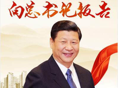 """H5丨向总书记报告――看""""三个着力""""的湖南新答卷"""