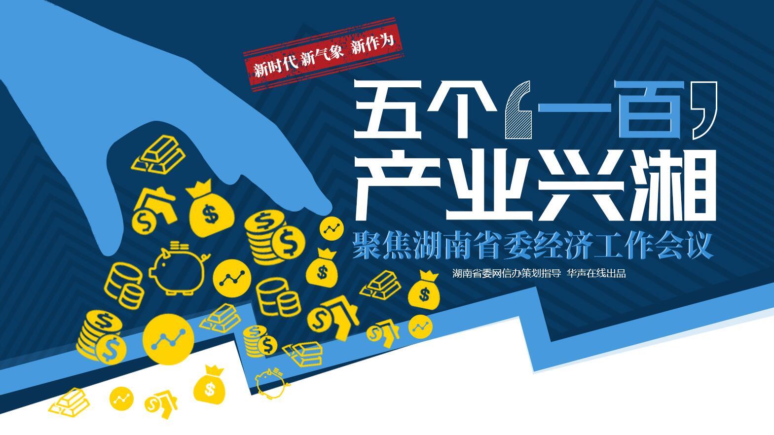 """五个""""一百""""产业兴湘——聚焦湖南省委经济工作会议"""