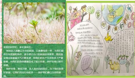 """学校微信推送保护蓝天""""倡议书"""" 学生动手绘制环保宣传海报"""