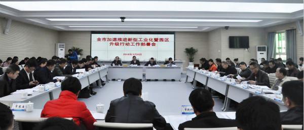 工业化会议_meitu_3
