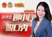 柳小Q脱口秀丨开放日,媒体关注湖南团哪些关键词?