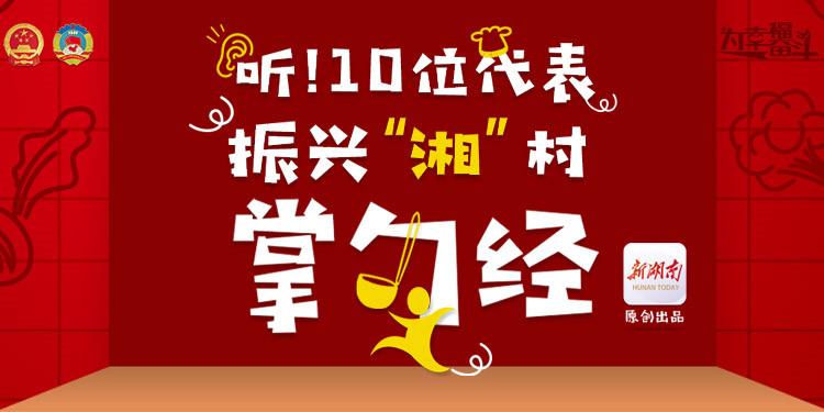 """两会H5:听!10位代表振兴""""湘""""村的""""掌勺""""经"""