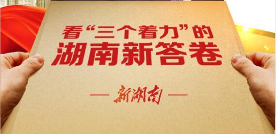 """两会H5:向总书记报告——看""""三个着力""""的湖南新答卷"""