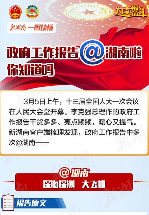 新湖南一图读懂丨政府工作报告@湖南啦,你知道吗