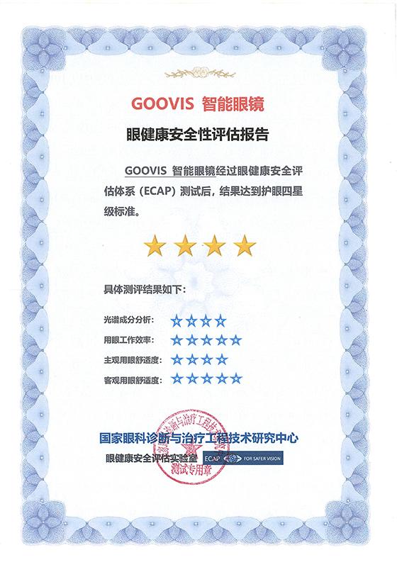 GOOVIS智能眼镜-眼健康安全性评估报告-1xiao.jpg