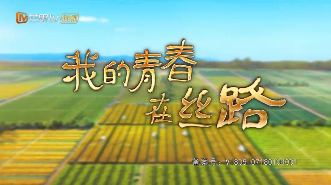 《我的青春在丝路》――芒果TV・华声在线联合报道