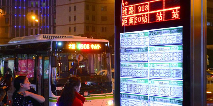 公交多久到心里有数了