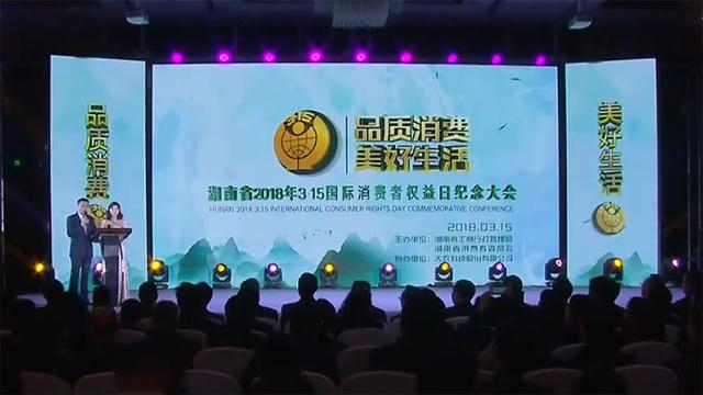 """湖南各地开展""""3.15""""国际消费者权益日宣传活动"""