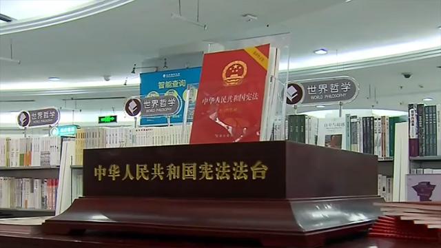 《中华人民共和国宪法》单行本发行