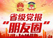 """【省级党报""""朋友圈""""】人才新高地 我们正发力"""