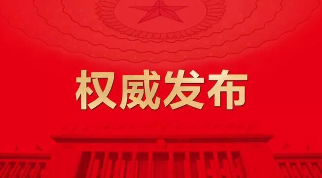快讯:国家监察委员会主任、最高人民法院院长、最高人民检察院检察长候选人名单