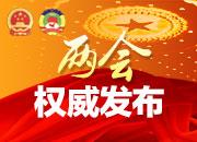 快讯:大会经投票表决,决定魏凤和、王勇、王毅、肖捷、赵克志为国务委员