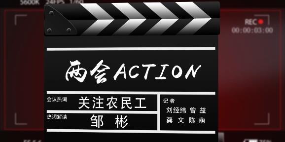 【两会Action】给予农民工展示自己的平台