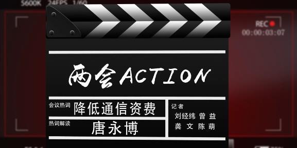 【两会Action】取消流量漫游 减轻人民群众经济压力